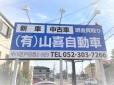 山喜自動車 の店舗画像