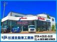 杉浦自動車工業 の店舗画像