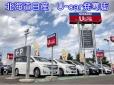 北海道日産自動車(株) U−car発寒店の店舗画像