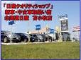 北海道日産自動車(株) 苫小牧店の店舗画像