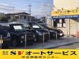 SFオートサービス 大庄店 の店舗画像