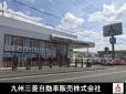 九州三菱自動車販売(株) クリーンカー糸島の店舗画像