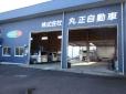 (株)丸正自動車 の店舗画像