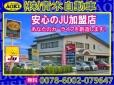(株)青木自動車 の店舗画像