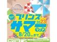 日産プリンス栃木販売 インターパーク店 U−Carショップの店舗画像
