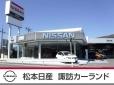 松本日産自動車株式会社 諏訪カーランドの店舗画像