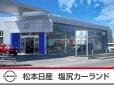 松本日産自動車株式会社 塩尻カーランドの店舗画像