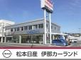 松本日産自動車株式会社 伊那カーランドの店舗画像