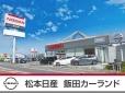松本日産自動車株式会社 飯田カーランドの店舗画像