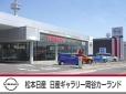 松本日産自動車株式会社 日産ギャラリー岡谷カーランドの店舗画像