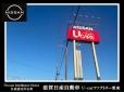滋賀日産自動車(株) U−Carファクトリー栗東店の店舗画像