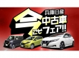 兵庫日産自動車(株) 日産カーパレス明石の店舗画像