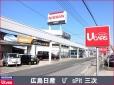 広島日産自動車 U'sPit三次店の店舗画像