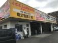 Car Peace Lapit 港東通 の店舗画像