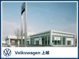 新潟自動車産業(株) Volkswagen上越の店舗画像