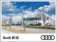 新潟自動車産業(株) Audi新潟の店舗画像