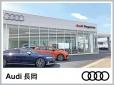 新潟自動車産業(株) Audi長岡の店舗画像