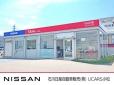 石川日産自動車販売(株) UCARS小松の店舗画像