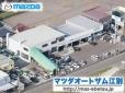 宮崎自動車工業 マツダオートザム江別の店舗画像