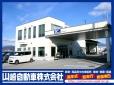 山崎自動車 の店舗画像