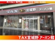 TAX宮城野 アーバン館の店舗画像