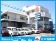 田中自動車株式会社 の店舗画像