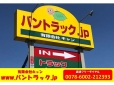 www.バントラック.jp の店舗画像