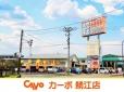 カーボ 鯖江店 の店舗画像