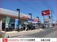 ダイハツ広島販売 広島三次店の店舗画像