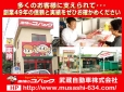 武蔵自動車株式会社 の店舗画像