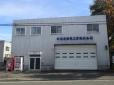 和洋自動車工業株式会社 の店舗画像
