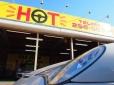 カーショップホットステーション の店舗画像