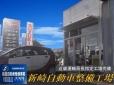 新崎自動車整備工場 の店舗画像