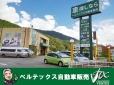 (株)ベルテックス自動車販売 の店舗画像