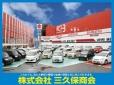 三久保自動車販売(株) の店舗画像