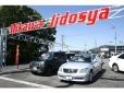 三河自動車 の店舗画像