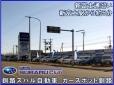 釧路スバル自動車(株) カースポット釧路の店舗画像