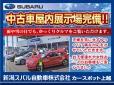新潟スバル自動車(株) カースポット上越 の店舗画像