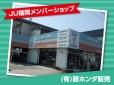(有)薮ホンダ販売 の店舗画像