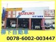 柳下自動車 の店舗画像