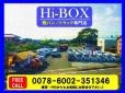 Hi−BOX(ハイボックス) 軽バン/トラック専門店の店舗画像