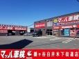 ラビット白井木下街道店 の店舗画像