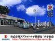 スズキオート千葉販売 八千代店の店舗画像