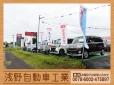 浅野自動車工業 の店舗画像