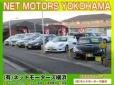 (有)ネットモーターズ横浜 の店舗画像