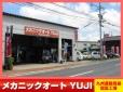メカニックオート YUJI の店舗画像