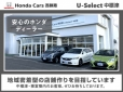 Honda Cars 西釧路 U−Select中標津の店舗画像