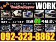 WORK の店舗画像