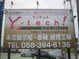 Y−tech!AUTO SERVICE の店舗画像
