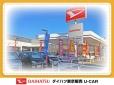 ダイハツ東京販売 U−CAR武蔵村山の店舗画像